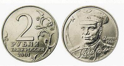 Юбилейные монеты 2 рубля