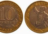"""Юбилейная монета 10 рублей 2000 года """"55 лет Великой Победы 1941-1945"""""""