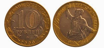 55 годовщина победы монета монета 5 рублей 1993 года