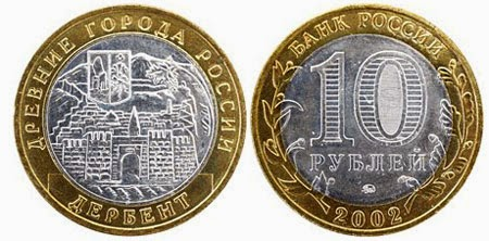 10 рублевые монеты россия фото все для нумизмата украина
