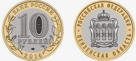 """Юбилейные монеты 10 рублей """"Российская Федерация"""""""