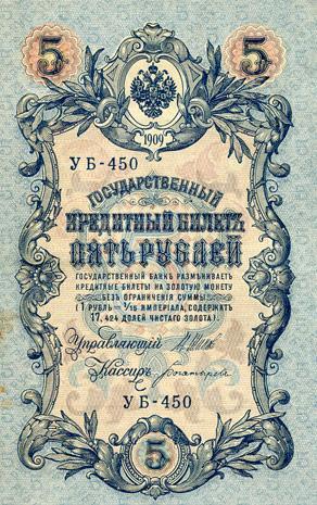Кредитный билет 1909 года 5 рублей стоимость альбомы для монет разновидность