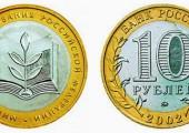 """Юбилейные монеты 10 рублей """"Министерства"""""""