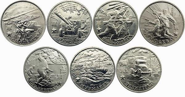 2 рубля юбилейные монеты цена 2 коп 1985