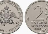 юбилейные 2 рубля