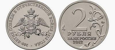 Юбилейная монета 2 рубля 2012 года 200 лет победы России