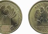 """Юбилейная монета 1 рубль """"10 лет СНГ"""" (2001 г.)"""