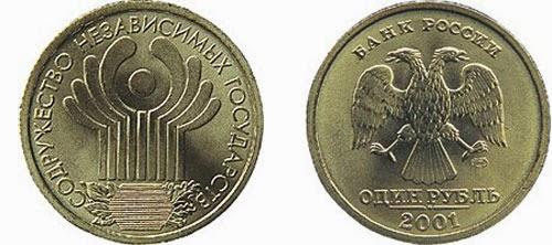 1 рубль содружество независимых государств шашка учебная дымовая rag удш