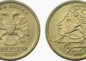 "Юбилейная монета 1 рубль ""Пушкин"", 1999 год"