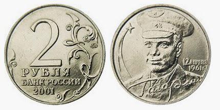 Монета 2 руб гагарин польская монета 5 злотых 1979 года цена
