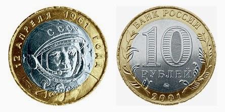 """Сколько стоит юбилейная монета 10 рублей 2001 года """"Гагарин""""?"""