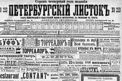 Старинные газеты и журналы