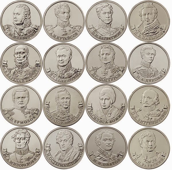 Юбилейные монеты 2 рубля 2012 года из серии Полководцы