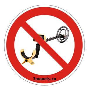 Закон о кладоискательстве и поиске с металлоискателем