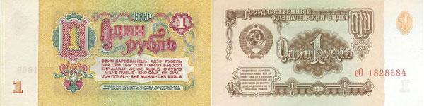 Купюра 1 рубль 1961 года (фото)