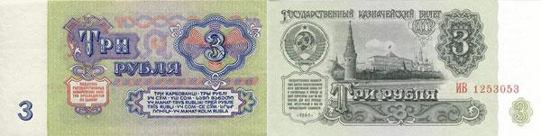 Сколько стоит банкнота 5 рублей 1961 года купить монету со сталиным