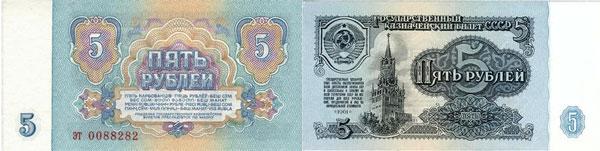 Купюры 1961 года стоимость императорский монетный двор отзывы