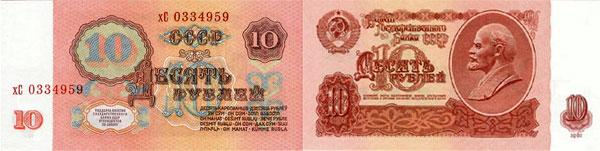 Банкнота 5 рублей 1961 года цена 20 форинтов 1985 венгрия
