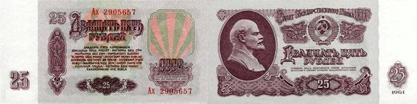 Банкнота 25 рублей 1961 года (фото)