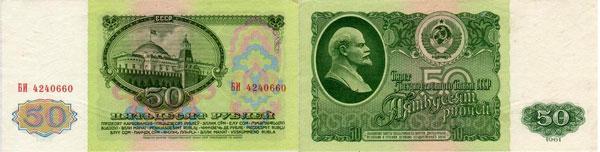 Банкнота 50 рублей 1961 года (фото)