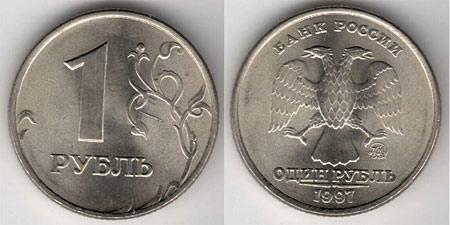 Монеты россии 1 рубль 1997 10 копеек 2001 м цена