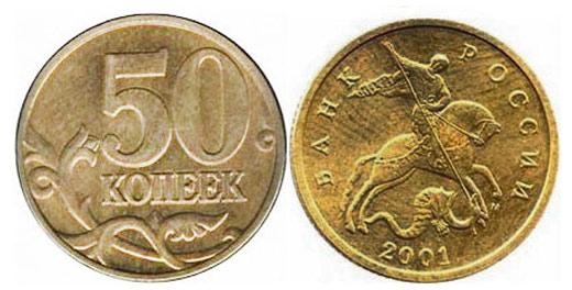 Монета 50 копеек 2001 года (фото)