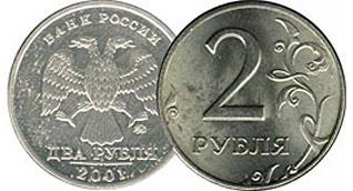 Куплю рубль 2001 года выкуп монет