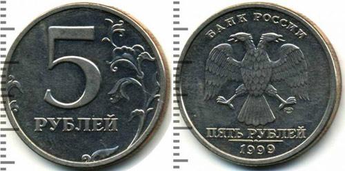 5 рублей 1999 года монетный двор пять рублей 1990 года цена