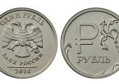 Монета 1 рубль 2014 года с буквой «Р»