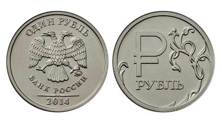 1 рубль со знаком валюты