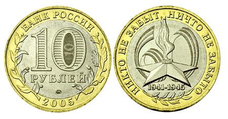 Монета 10 рублей 2005 года «Никто не забыт, ничто не забыто»