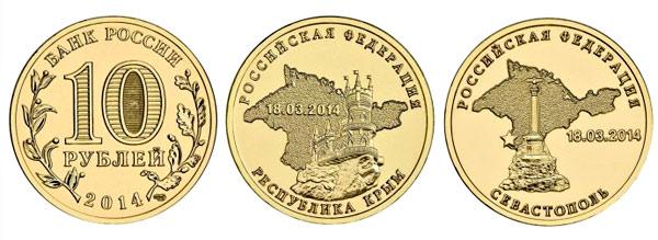 """Монеты 10 рублей """"Крым"""" и """"Севастополь"""", 2014 год"""