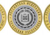 Самые редкие и дорогие юбилейные монеты 10 рублей