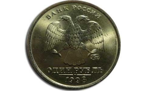 аверс рубля 1998 года