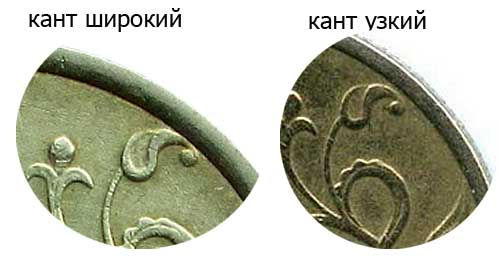 редкая монета с широким кантом