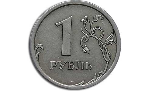 реверс рубля 2007 года