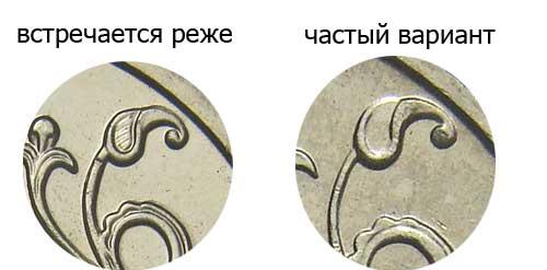 редкий вариант рубля ММД