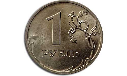 Монета 1 рубль 2009 года стоимость монеты и банкноты россии книга