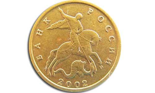 Аверс монеты 2002 года