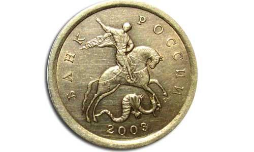 аверс монеты 2003 года