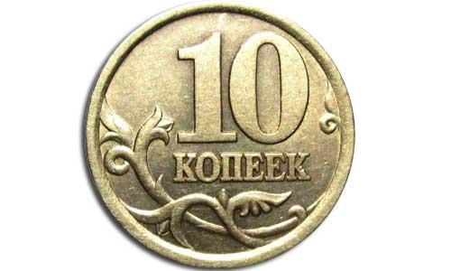 реверс 10 копеек