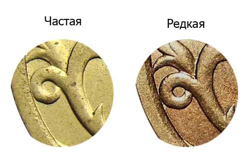 отличия ценной монеты