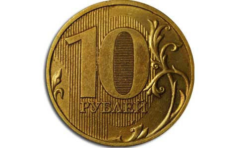 реверс монеты 10 рублей
