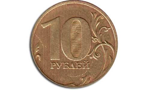 реверс 10 рублей