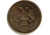 аверс монеты 10 рублей