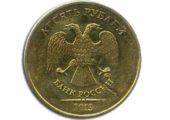 аверс монеты 2010 год ММД