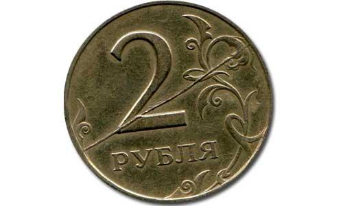 2 рубля с расколом