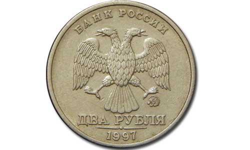 аверс монеты 2 рубля 1997 года