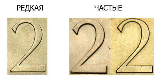 редкие 2 рубля