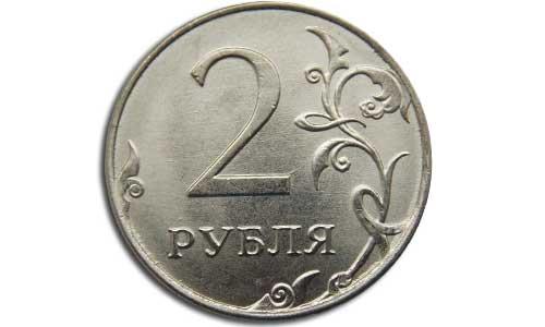реверс 2 рубля